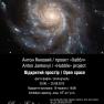 Антон Янковой / Проект Hubble